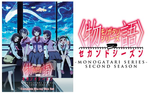 monogatari second season blu ray